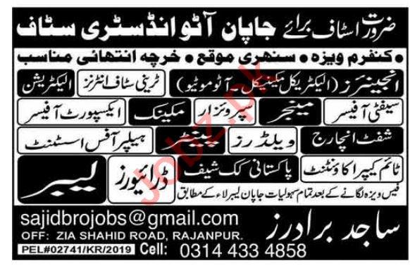 Japan Auto Industry Jobs 2019 Job Advertisement Pakistan