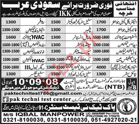 Electrician Plumber Supervisor Jobs in Saudi Arabia