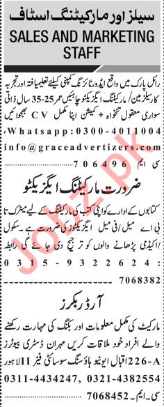 Jang Sunday Classified Ads 7th July 2019 for Sales Staff