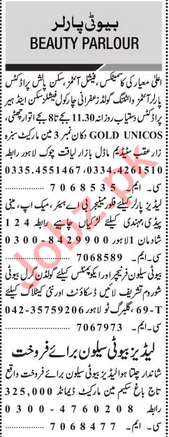 Jang Sunday Classified Ads 7th July 2019 for Beauty Parlour