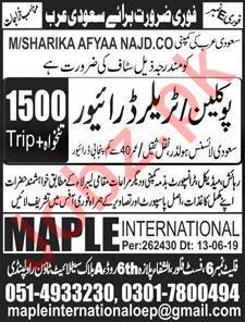 Sharika Afyaa Najid Company Jobs 2019 in Saudi Arabia