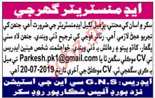 Administrator Job 2019 in Sukkur
