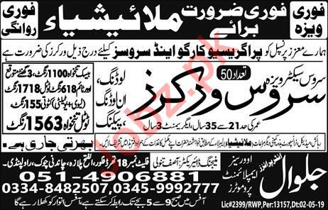 Cargo & Services Company Jobs 2019 in Malaysia