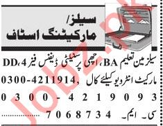 Salesman Job in Lahore