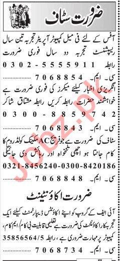 Computer Operator AC Mechanic Accountant Jobs in Lahore