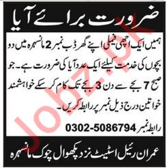 Aya Job 2019 For House in Manshera KPK