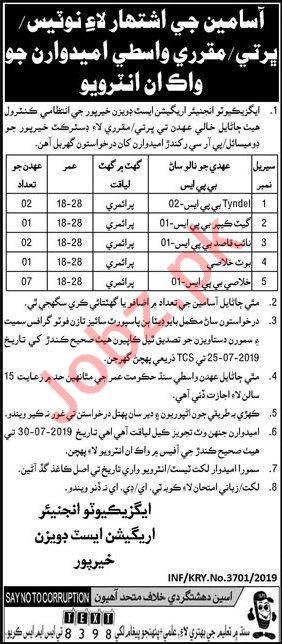 Irrigation Department Jobs 2019 in Khairpur