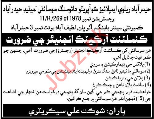Hyderabad Railway Employees Cooperative Housing Society Jobs