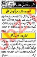 Security Guard Job in Lahore