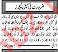 Teacher Job in Multan