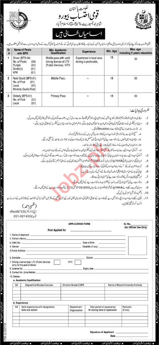 HTV Driver National Accountability Bureau NAB jobs | JOBS IN