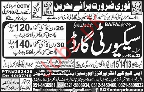 Security Guard Job 2019 For Bahrain 2019 Job Advertisement
