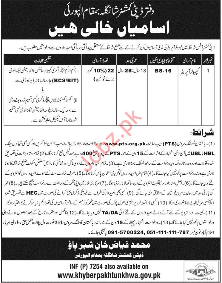 Deputy Commissioner District Office Jobs For Shangla via PTS