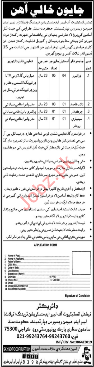 National Institute of Labor Administration Training Jobs