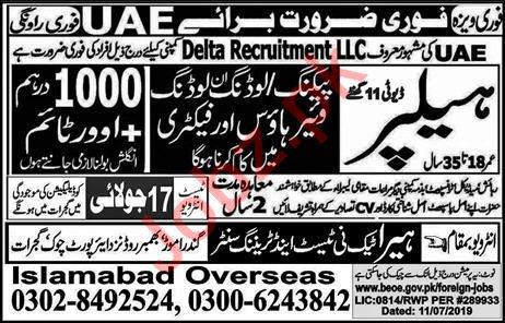 Packing Helper Jobs 2019 in UAE 2019 Job Advertisement Pakistan