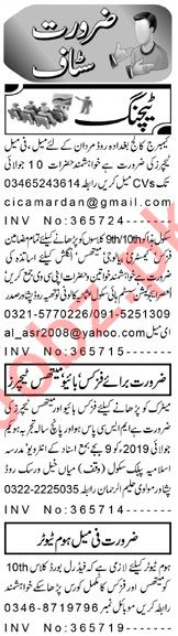 Aaj Sunday Classified Ads 14th July 2019 for Teaching Staff