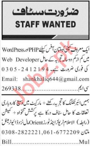PHP Developer & Web Developer Jobs 2019