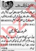 Dunya Sunday Classified Ads 14th July 2019 for Sales Staff