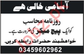 Roznama Mahasib Gilgit Jobs 2019 for Page Maker