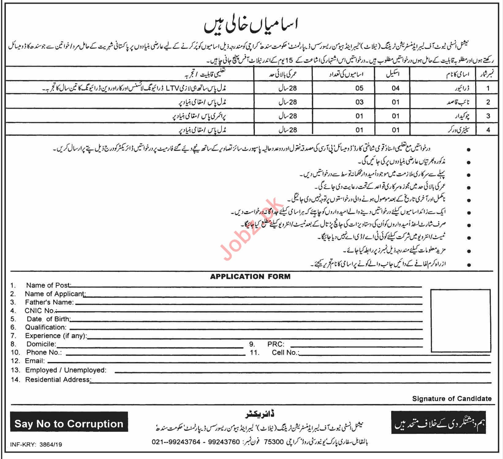 National Institute Of Labor Admin Training Karachi Jobs 2019