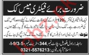 Factory Mess Cook Job 2019 in Islamabad