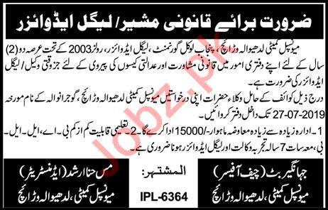 Municipal Committee Job For Legal Advisor In Gujranwala