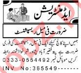 Administration Staff Jobs 2019 in Peshawar KPK