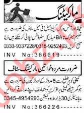 Daily Aaj Newspaper Classified Marketing Ads 2019