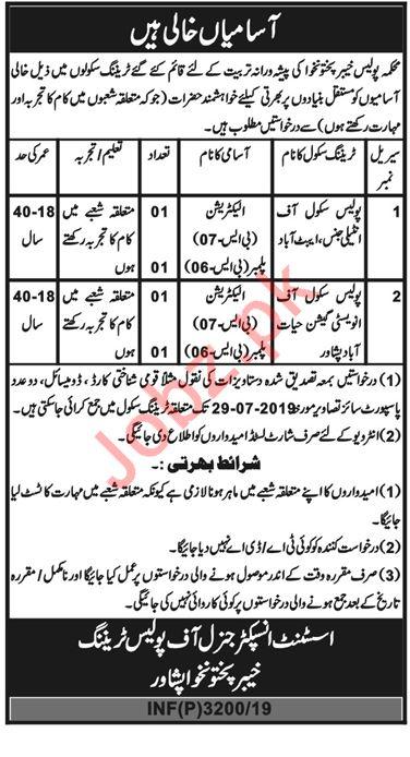 Police School of Intelligence Jobs in Abbottabad & Peshawar