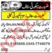 ZIMS Security Pvt Limited Jobs 2019 in Lahore