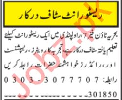 Restaurant Staff Jobs 2019 in Rawalpindi
