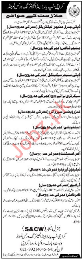 Karachi Shipyard and Engineering Works Limited Jobs 2019