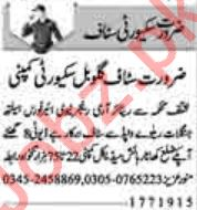 Security Staff Jobs 2019 in Lahore