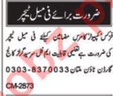 Teaching Jobs 2019 For Sir Syed Girls College in Multan