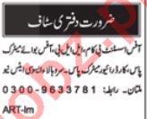 Assistant, Office Boy & Driver Jobs 2019 in Multan