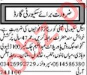 Security Guards Jobs 2019 in Multan