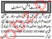 Office Assistant Job 2019 in Multan