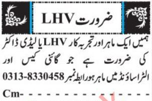 Lady Health Visitor LHV & Doctor Jobs 2019 in Quetta