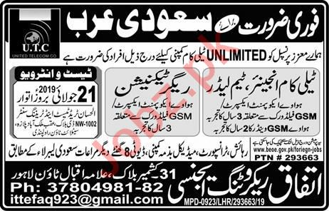 Telecom Engineer Team Leader Jobs in Saudi Arabia