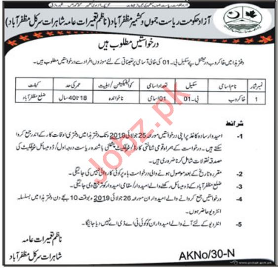 AJK Communication & Works Department Road Circle Jobs 2019