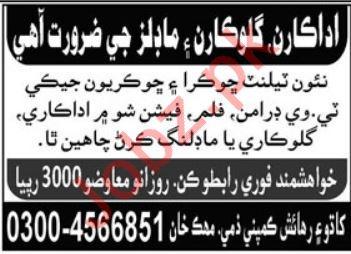 Acting Modeling Jobs in Karachi