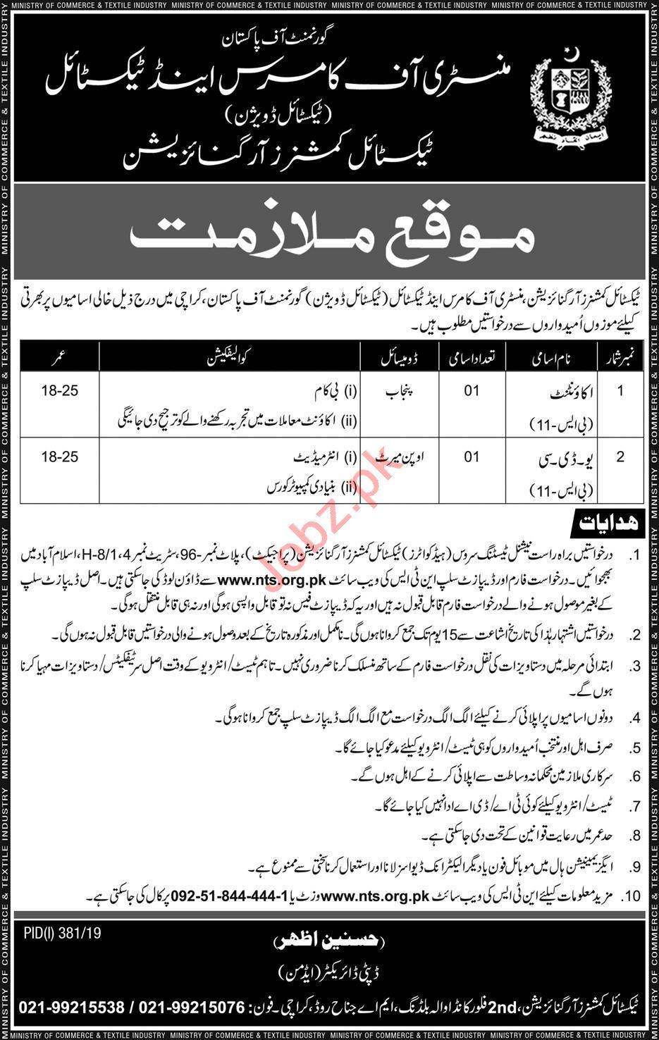Ministry of Commerce & Textile Jobs in Karachi via NTS