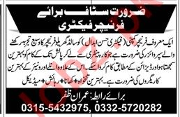 Furniture Factory Hassan Abdal Jobs for Supervisor