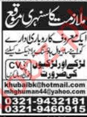 Business Staff Job 2019 in Multan