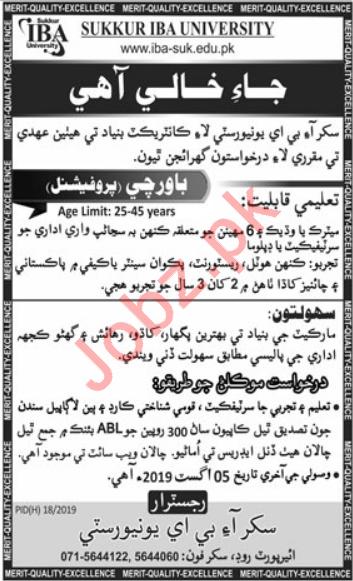 Sukkur IBA University Job 2019 in Sukkur