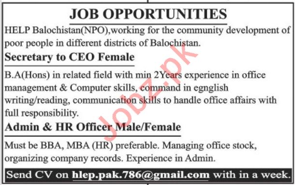 Helper Balochistan NPO Jobs 2019