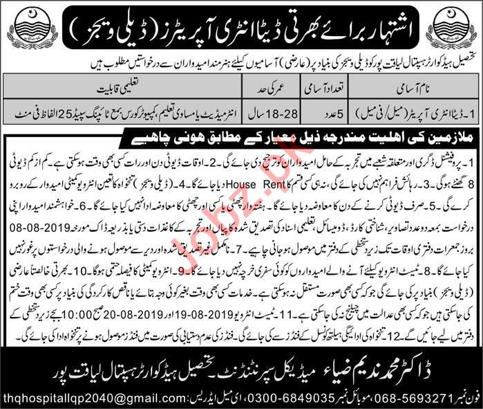 District Head Quarter DHQ Hospital Liaquatpur Jobs 2019 Job