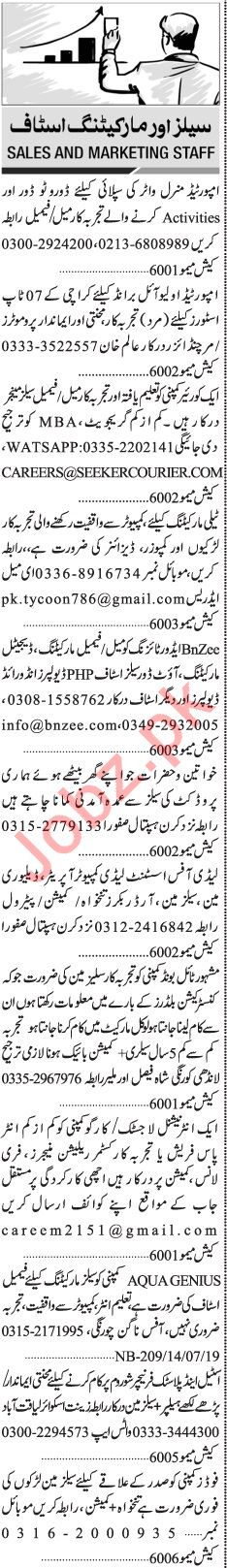 Jang Sunday Classified Ads 21st July 2019 for Sales Staff
