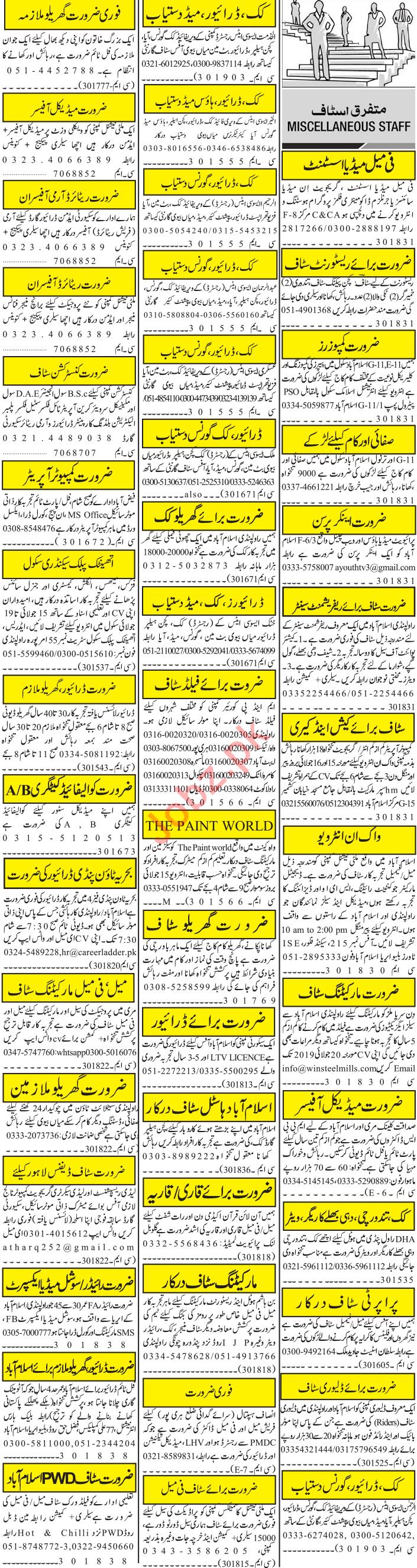 Jang Sunday Rawalpindi Classified Ads 21st July 2019