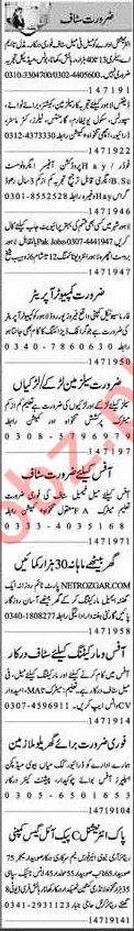 Dunya Sunday Classified Ads 21st July 2019 for Office Staff
